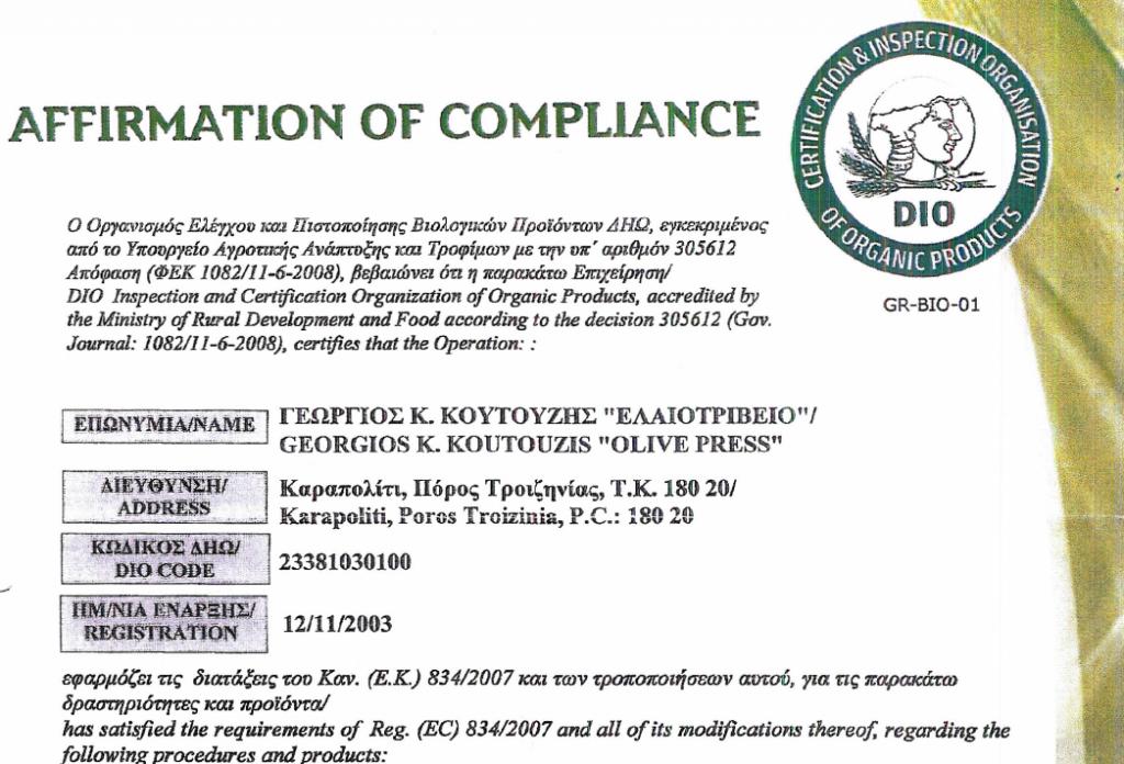 Zertifikat griechisches Landwirtschaftsministerium